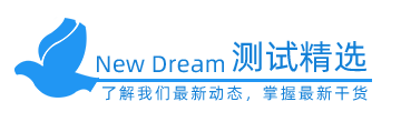 新梦想软件测试精选_专注IT技术干货分享!